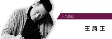 設計師頁面的Banner_十邑設計_王勝正-01