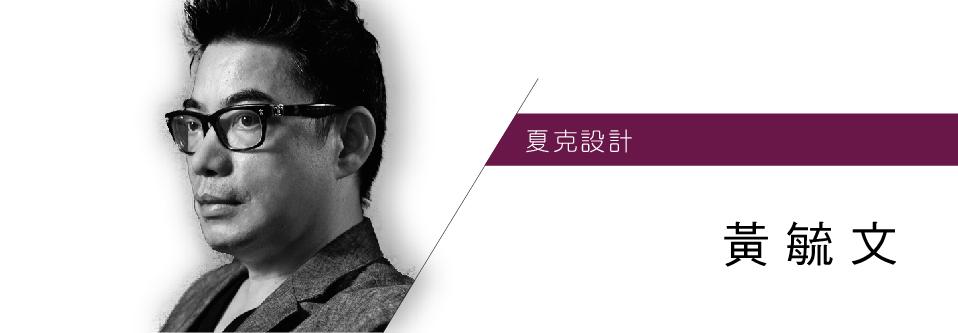 設計師頁面的Banner_夏克設計_黃毓文-01