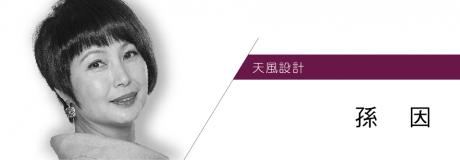 設計師頁面的Banner_天風設計_孫因-01