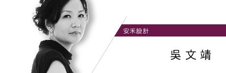 設計師頁面的Banner_安禾設計_吳文靖-01