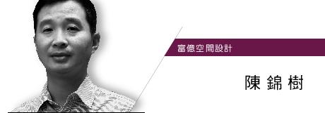 設計師頁面的Banner_富億空間設計_陳錦樹-01
