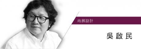 設計師頁面的Banner_尚展設計_吳啟民-01