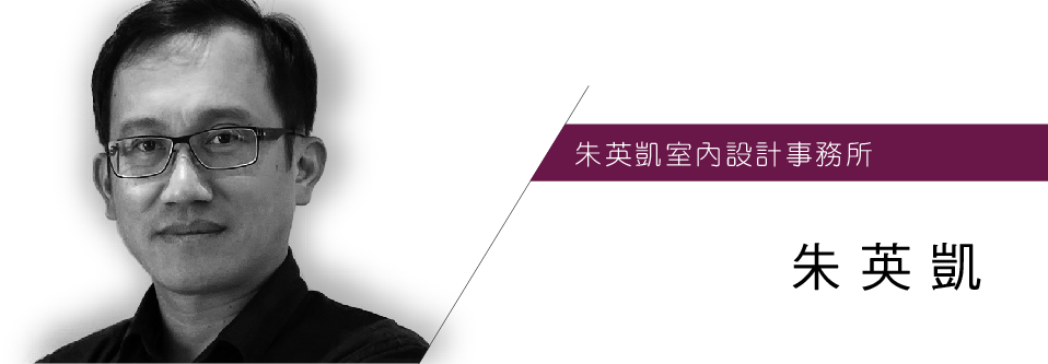 設計師頁面的Banner_朱英凱室內設計事務所_朱英凱-01