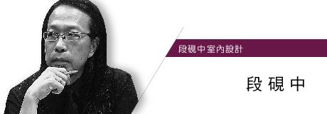 設計師頁面的Banner_段硯中室內設計_段硯中-01
