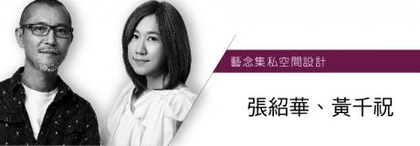 設計師頁面的Banner_藝念集私空間設計_張紹華_黃千祝-01