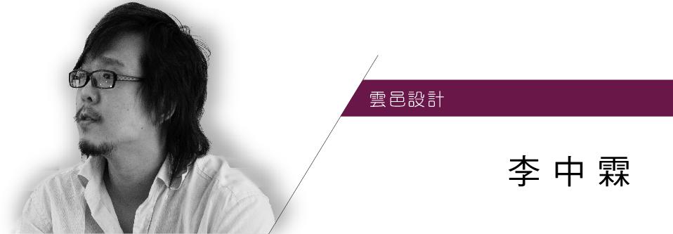 設計師頁面的Banner_雲邑設計_李中霖-01