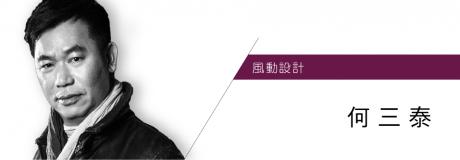 設計師頁面的Banner_風動設計_何三泰-01