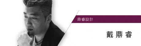 設計師頁面的Banner_鼎睿設計_戴鼎睿-01