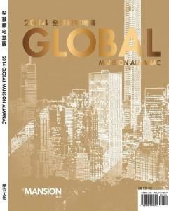 2014全球豪宅地圖年鑑-封面