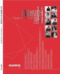 2014 MANSION TOP頂尖設計名師精選-封面2