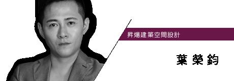 設計師頁面的Banner_昇煬建築空間設計_葉榮鈞-01