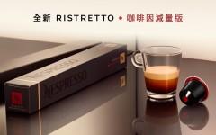 完美不妥協 品味不受限 Nespresso 推出全新咖啡因減量版咖啡 - Ristretto Decaffeinato