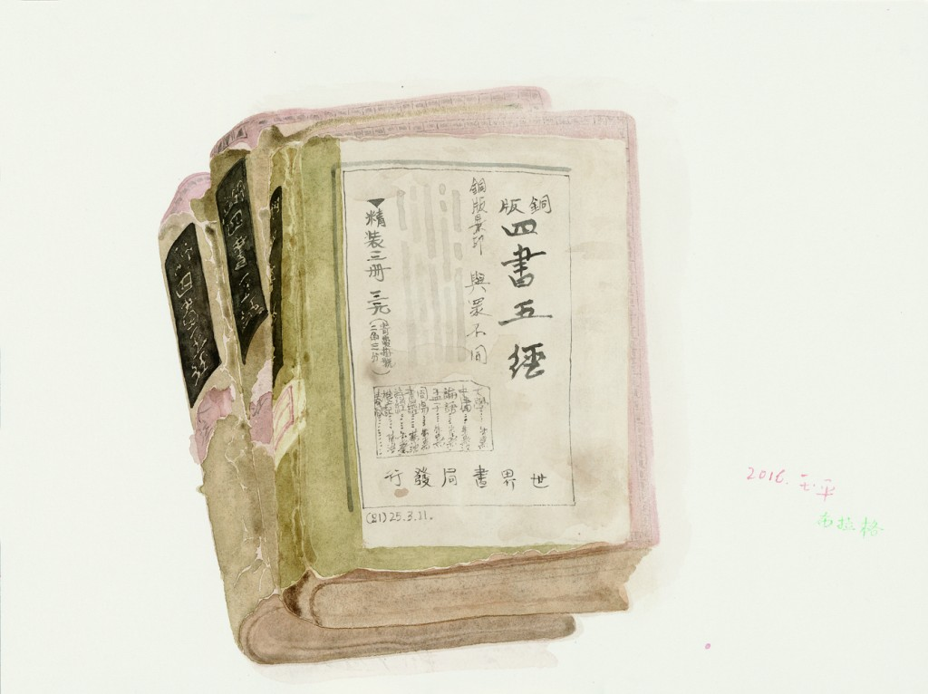 2. The Four Books and The Five Classics 四書五經