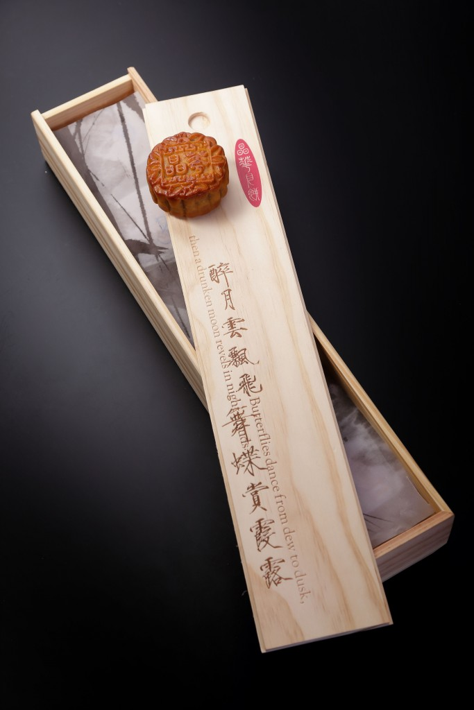 晶華圖三_《醉月》傳統廣式月餅禮盒
