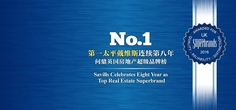 homepage-superbrand-2016 (003)