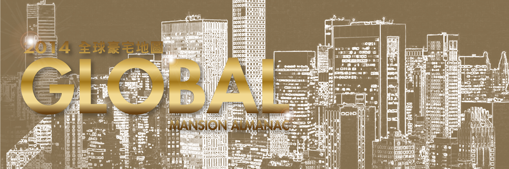 2014全球豪宅地圖的網站banner1020x340-01
