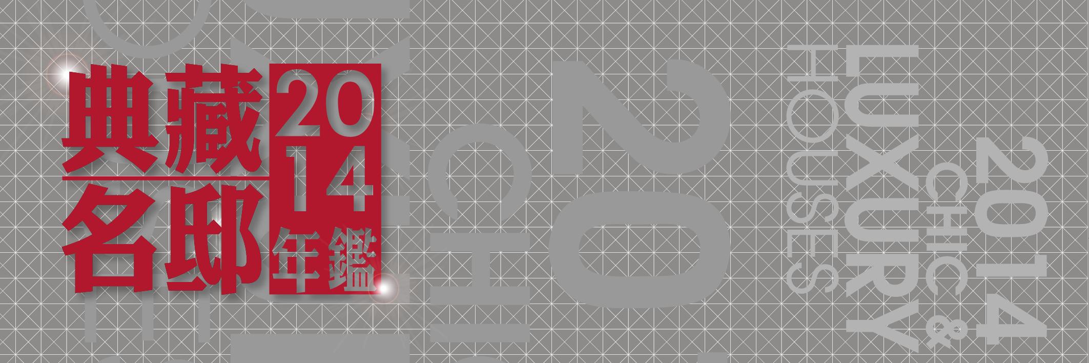 2014典藏名邸年鑑banner1020x340-01